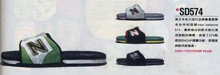 New Balance SD574 Sandals