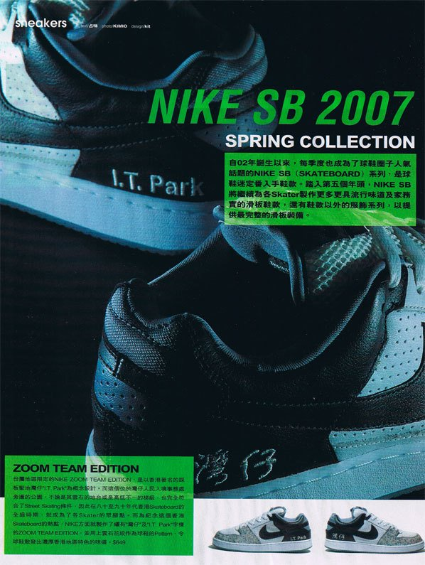 Nike SB IT Park Team Editions