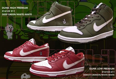 Nike Dunk Kaera II