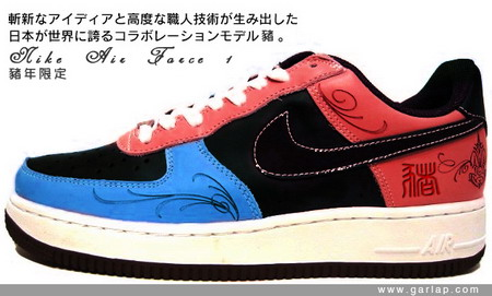 Nike Air Force 1 Year of the Pig
