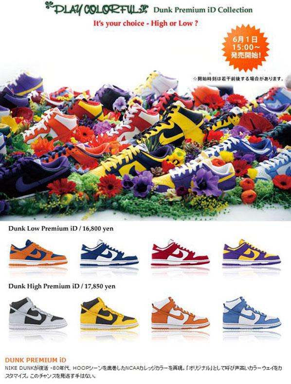Nike Dunk High-Low iD Japan