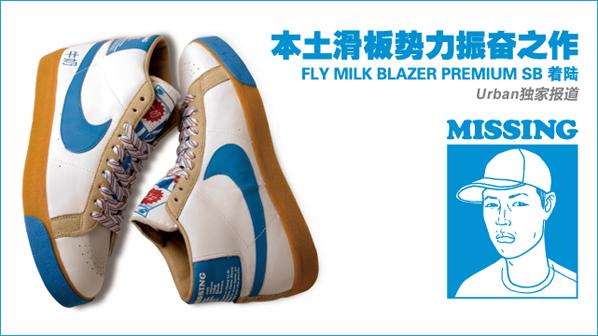 b66c2f5c6749 Nike SB Blazer Premium Fly Milk