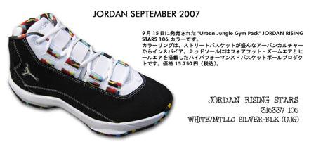 Air Jordan Rising Stars