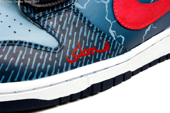 Nike Dunk SBTG x MR..SK Rapid Assault