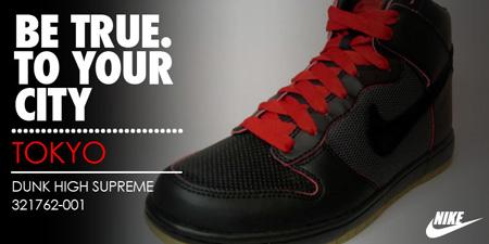 Nike Dunk Be True City Series - Tokyo