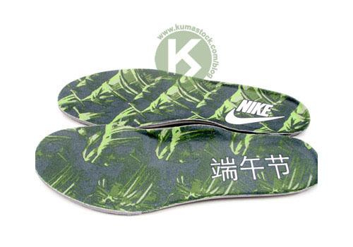 Nike Air Woven Dragon Boat Festival