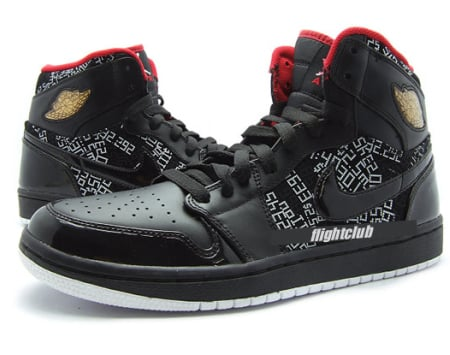 Air Jordan 1 (I) Retro High - Hall of Fame (HOF) Pack