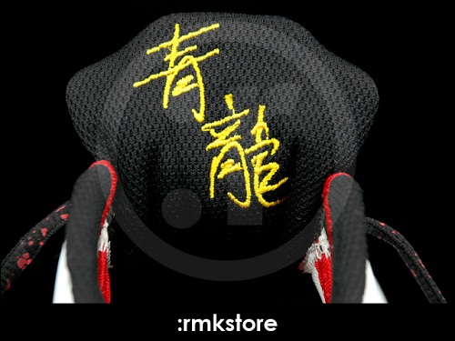 """Nike Air Trainer 1.3 """"Year of the Dragon"""" - Another Look"""