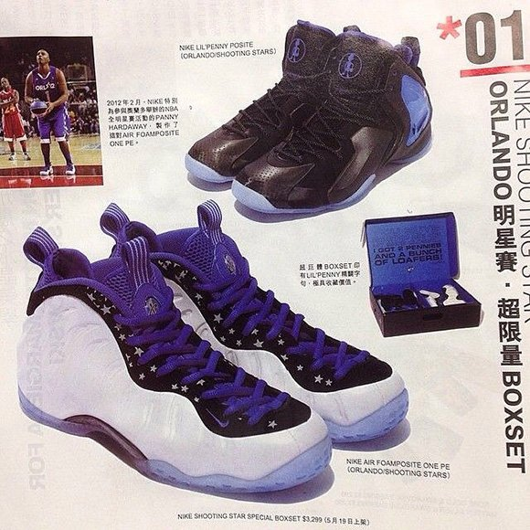 Shooting Stars Nike Foamposite joins Lil Penny Posite in a Pack