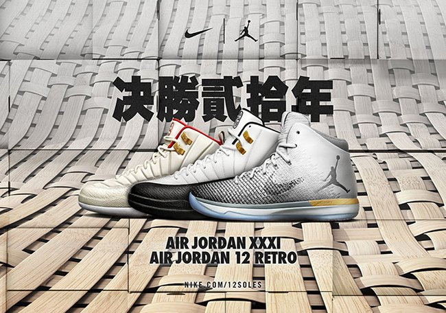 Air Jordan Chinese New Year Pack